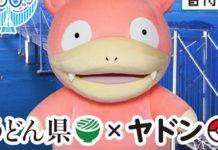 banner_slowpoke_day_2018_pokemontimes-it