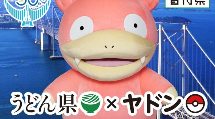 banner_slowpoke_day_2018_pokemontimes-it