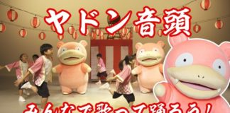 banner_video_slowpoke_marching_song_canzoni_pokemontimes-it