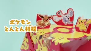 box_happy_meal_set_mcdonalds_jap_2018_pokemontimes-it