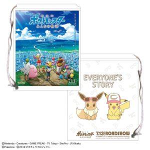 shop_gadget_01_storia_tutti_film_pokemontimes-it