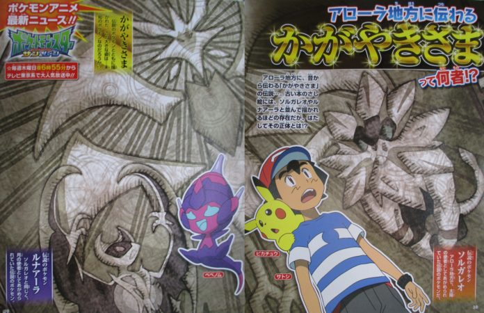 anticipazioni_rivista_img01_episodio_84_serie_sole_luna_pokemontimes-it