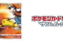 banner_carta_promo_rosso_pikachu_20_anniversario_center_gcc_pokemontimes-it