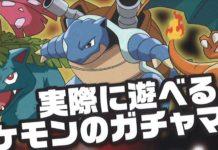 banner_prodotti_megaevoluzione_lets_go_pikachu_eevee_pokemontimes-it