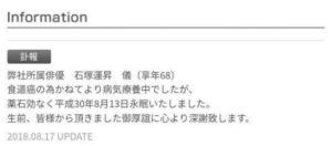comunicato_unsho_ishizuka_doppiatore_prof_oak_pokemontimes-it