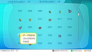 pokedex_img05_lets_go_pikachu_eevee_pokemontimes-it