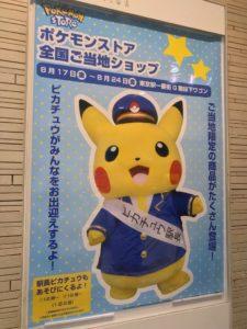 pokemon_store_stazione_metro_img04_pokemontimes-it