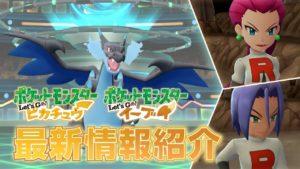 trailer_megaevoluzioni_team_rocket_lets_go_pikachu_eevee_pokemontimes-it