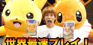 video_footage_youtuber_game_freak_lets_go_pikachu_eevee_pokemontimes-it
