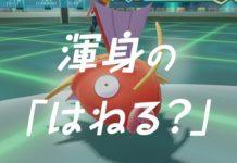 video_gameplay_mosse_magikarp_lets_go_pikachu_eevee_pokemontimes-it