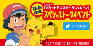 banner_evento_ash_pikachu_nuovo_palinsesto_serie_sole_luna_pokemontimes-it