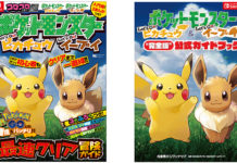 banner_guida_jp_lets_go_pikachu_eevee_pokemontimes-it