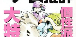 banner_intervista_ken_sugimori_rivista_micro_group_game_review_pokemontimes-it