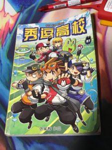 manga_parodia_img01_pokemon_go_pokemontimes-it