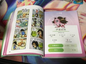 manga_parodia_img03_pokemon_go_pokemontimes-it