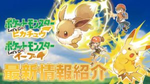 trailer_tecniche_nascoste_jap_lets_go_pikachu_eevee_pokemontimes-it