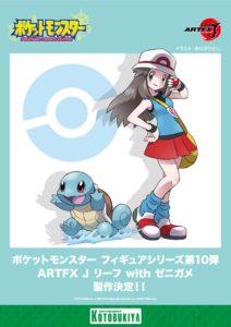 artfx_modellino_leaf_squirtle_pokemontimes-it