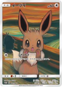 carta_eevee_urlo_munch_gcc_pokemontimes-it