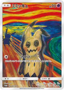 carta_mimikyu_urlo_munch_gcc_pokemontimes-it