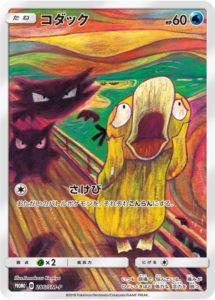 carta_psyduck_urlo_munch_gcc_pokemontimes-it