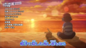 nuova_sigla_your_adventure_img07_sole_luna_serie_pokemontimes-it