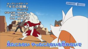 nuova_sigla_your_adventure_img19_sole_luna_serie_pokemontimes-it