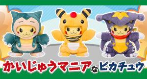 nuovi_peluche_pikachu_kaiju_mania_peluche_pokemontimes-it
