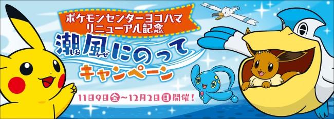 nuovi_prodotti_yokohama_img01_gadget_pokemontimes-it