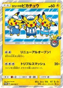 nuovi_prodotti_yokohama_img05_gadget_pokemontimes-it