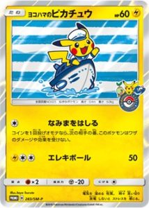 nuovi_prodotti_yokohama_img06_gadget_pokemontimes-it