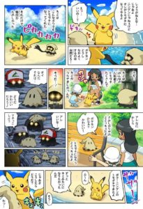 pag02_mimikyu_peluche_pikachu_halloween_sole_luna_pokemontimes-it