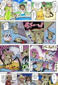 pag03_mimikyu_peluche_pikachu_halloween_sole_luna_pokemontimes-it
