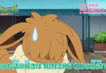trailer_eevee_ep01_img02_serie_sole_luna_pokemontimes-it