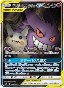 Gengar-Mimikyu-GX-Rara-Segreta-SM9-GCC-PokemonTimes-it