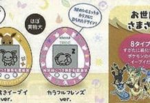 banner_eevee_tamagotchi_gadget_pokemontimes-it