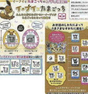 eevee_tamagotchi_img01_gadget_pokemontimes-it