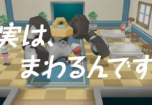 gameplay_02_meltan_melmetal_lets_go_pikachu_eevee_switch_pokemontimes-it