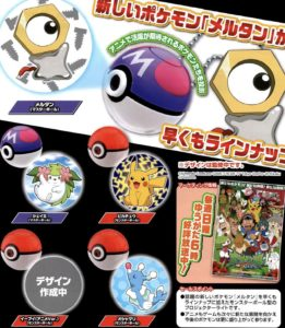 meltan_brionne_serie_sole_luna_pokemontimes-it