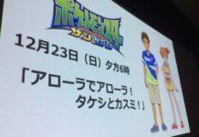 nuovi_outfit_misty_brock_serie_sole_luna_pokemontimes-it