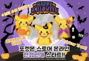 pikachu_halloween_2018_peluche_pokemontimes-it