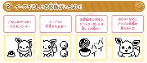 tamagotchi_eevee_img03_gadget_pokemontimes-it
