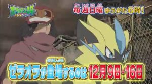 trailer_zeraora_img01_serie_sole_luna_pokemontimes-it