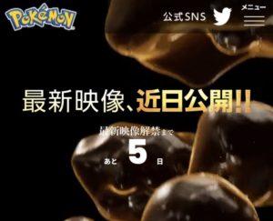 annuncio_nuovo_trailer_22_film_mewtwo_evoluzione_film_pokemontimes-it