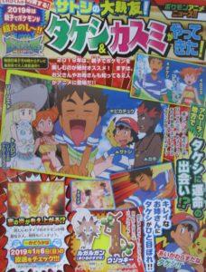 anticipazioni_episodio_103_serie_sole_luna_pokemontimes-it