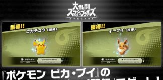 banner_promo_spiriti_ssb_ultimate_lets_go_pikachu_eevee_switch_pokemontimes-it