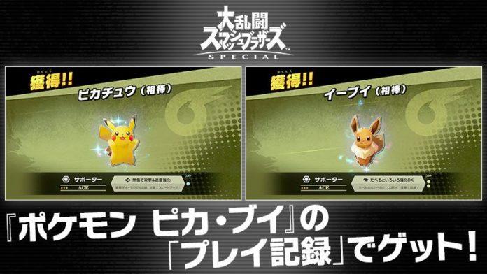 banner_promo_spiriti_ssb_ultimate_lets_go_pikachu_eevee_switch_pokemontimes-it