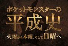 banner_speciale_nuovo_anno_2019_serie_sole_luna_pokemontimes-it