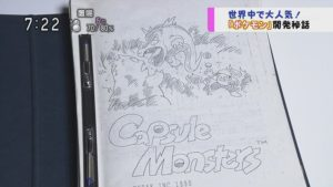 capsule_monsters_nhk_news_good_morning_japan_img01_storia_pokemontimes-it