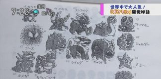capsule_monsters_nhk_news_good_morning_japan_img03_storia_pokemontimes-it