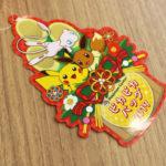 pikapika_lucky_bag_img07_center_gadget_pokemontimes-it